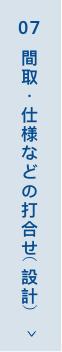 07 間取・仕様などの打合せ(設計)