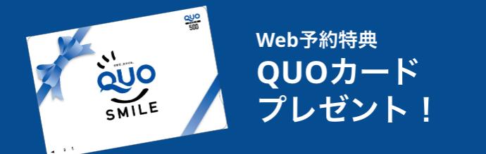 ☆web予約特典 クオカード1,000円