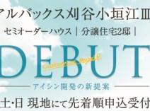刈谷市にて『セミオーダーハウス』内覧会開催!
