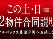 豊田市2物件合同説明会開催!