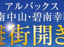 アルバックス碧南中山・幸町Ⅱ 街開きイベント開催!