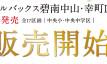 アルバックス碧南中山・幸町Ⅱオープニングフェア開催!!
