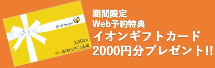 イオンギフトカード2000円