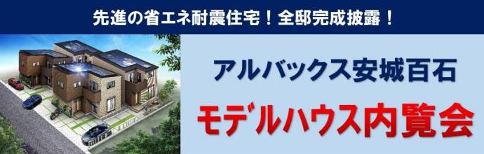 【アルバックス安城百石】現地モデルハウス内覧会開催!