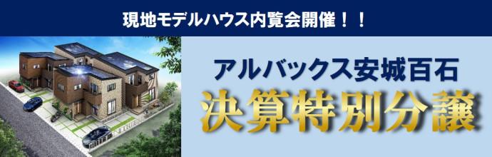 【アルバックス安城百石】決算特別分譲!