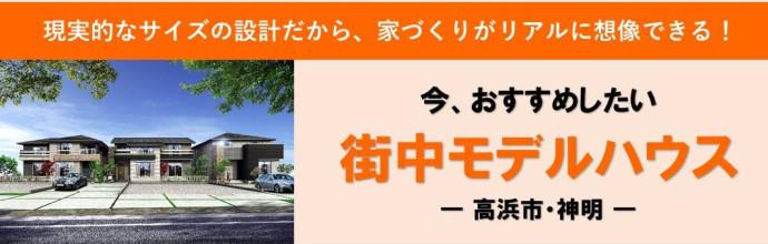 高浜市モデルハウス