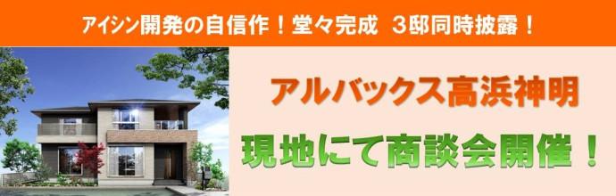 【アルバックス高浜神明】商談会