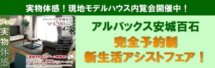 【アルバクス安城百石】新生活アシストフェア