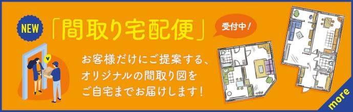 新企画♪間取り宅配便受付中!