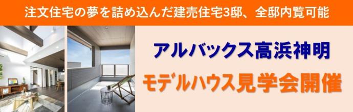 【アルバックス高浜神明】完全予約制!モデルハウス見学会開催!
