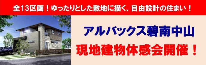 【アルバックス碧南中山】現地建物体感会開催