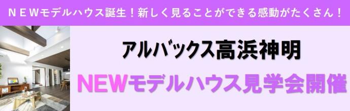 【アルバックス高浜神明】NEW モデルハウス見学会開催!