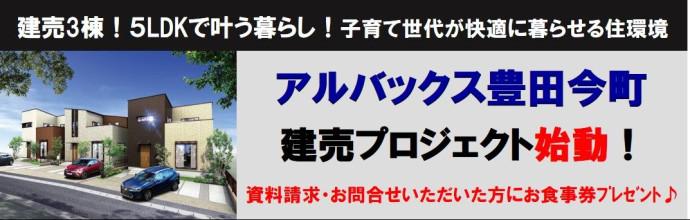 【アルバックス豊田今町】建売プロジェクト始動!