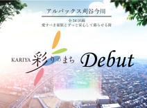 「アルバックス刈谷今川~KARIYA彩りのまち~」新登場!現地案内会開催!