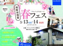 【岡崎・安城物件特集】アルバックスホーム春フェス開催♪