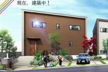 【建築中】刈谷今川 №8区画モデルハウス