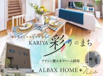 ALBAX HOME+Neoモデルハウス新登場!見学会開催!