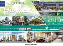 「アルバックス東海太田川Ⅱ」最終分譲!物件説明会開催!