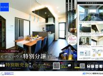【アルバックス碧南中山】モデルハウス特別分譲!